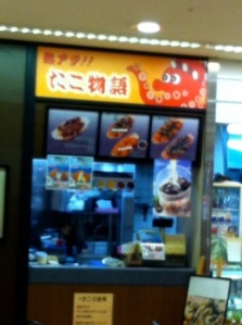 OctopusBallsTochigiJapan